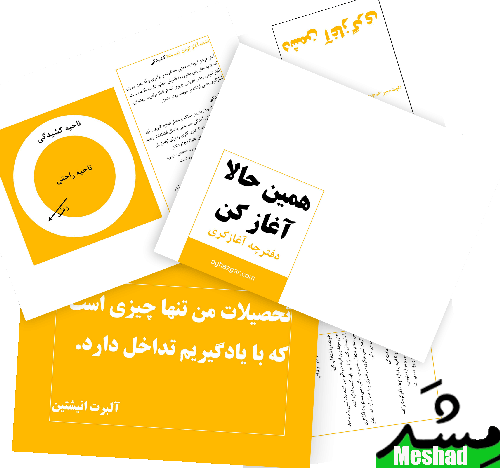 مشد - آغازگر کتابچه علی سسخاوتی meshad - aghazgar