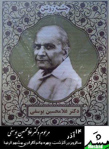 مرحوم دکتر غلامحسین یوسفی - مشد