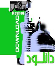 دانلود مشد meshad