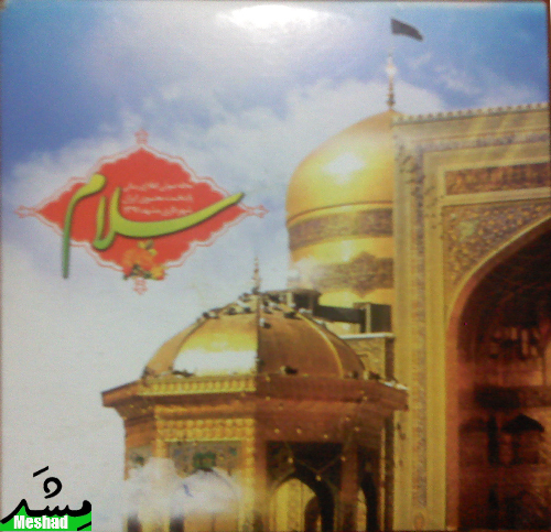 سلام - سلام ( مجله صوتی اطلاع رسانی پایتخت معنوی ایران) مشهد - مشد - meshad