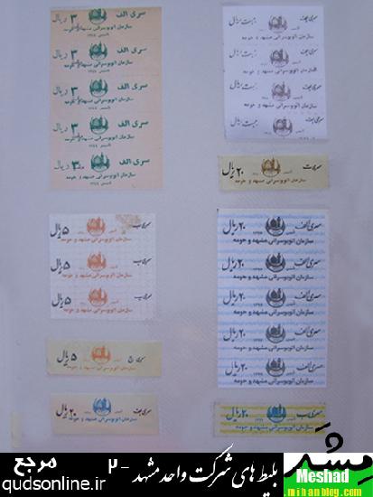 بلیط مشد-- مشهد-lain- سازمان اتوبوس رانی مشهد-- شرکت واحد