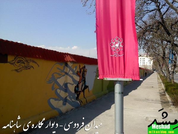 مِشَد -دیوار نگاره ی شاهنامه - میدان فردوسی