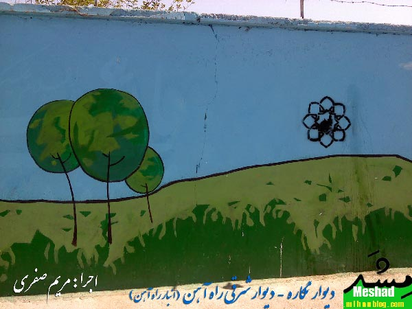 مشد - دیوار نگاره دیواره راه آهن نقش بهار و تابستان