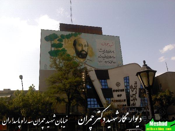 مشد دیوار نگاره شهدا بر دیواره های مشهد