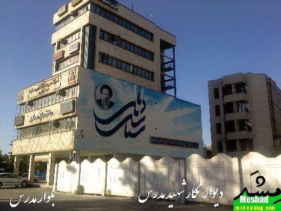 مشد - نقاشی دیوار شهدای مشهد