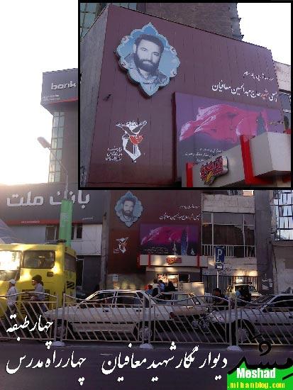 مشد - دیوار نگاره ی شهدای مشهد - نقاشی دیوار