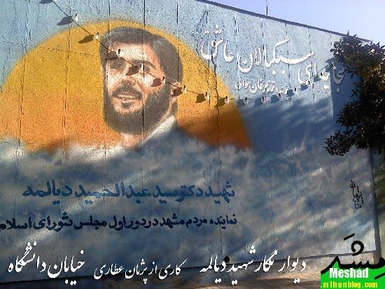 مشد - دیوار نگار شهدای مشهد