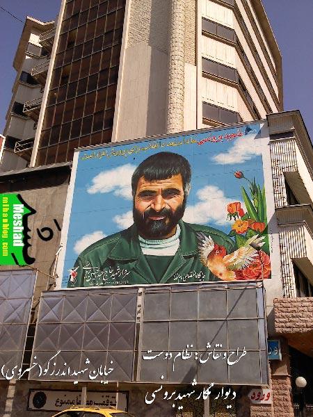 مشد - دیوار نگاره ی شهدا بر دیوار مشهد