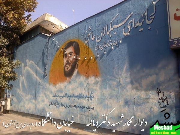 مشد دیوار نگاره شهدا بر دیوار های مشهد