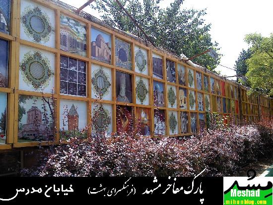 مفاخر مشهد - پارک - هویت - فرهنگسرای بهشت - بزرگان مشهد -مشد -meshad
