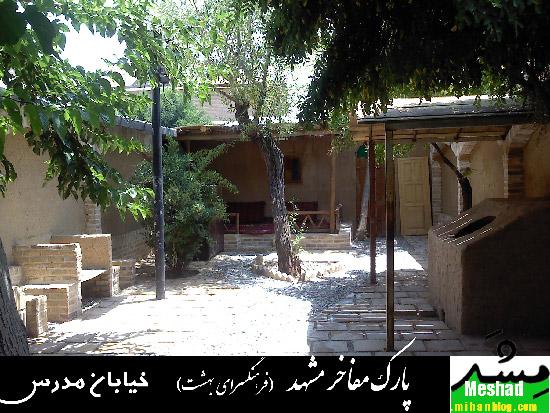 مفاخر مشهد - پارک - هویت - فرهنگسرای بهشت - خانه قدیمی مشهد - بزرگان مشهد -مشد -meshad
