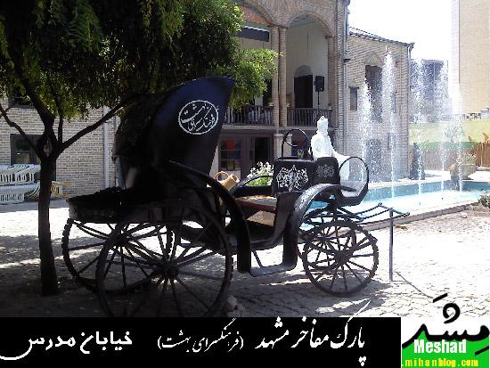 مفاخر مشهد - پارک - هویت - فرهنگسرای بهشت - بزرگان مشهد -مشد - گاری - درشکه - meshad