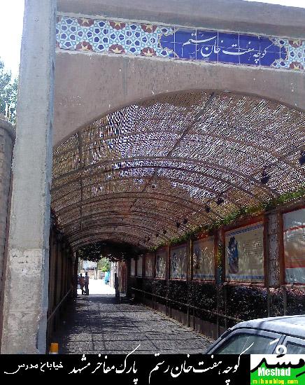 مفاخر مشهد - پارک - هویت -رستم - کوچه - هفت خان رستم - بزرگان مشهد -مشد -meshad