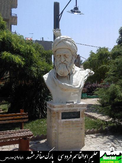 مفاخر مشهد - پارک - هویت - حکیم ابوالقاسم فردوسی - بزرگان مشهد -مشد -meshad