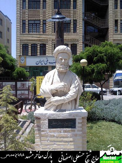 مفاخر مشهد - پارک - هویت - نخودکی - شیخ حسنعلی اصفهانی - بزرگان مشهد -مشد -meshad