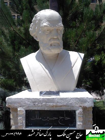 مفاخر مشهد - پارک - هویت - حاج حسین ملک - بزرگان مشهد -مشد -meshad