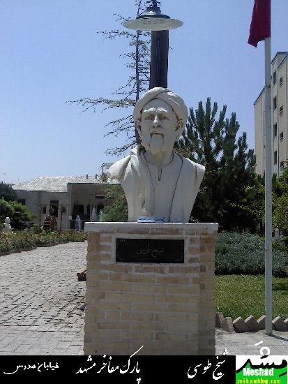 مفاخر مشهد - پارک - هویت - شیخ طوسی - بزرگان مشهد -مشد -meshad