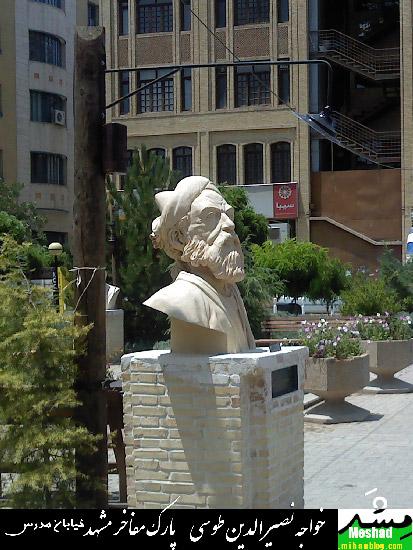 مفاخر مشهد - پارک - هویت -خواجه نصیرالدین طوسی - توسی- بزرگان مشهد -مشد -meshad