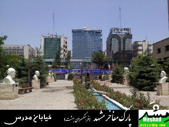 مفاخر مشهد - پارک - هویت - فرهنگسرای مشهد - بزرگان مشهد -مشد -meshad