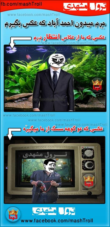 مشد meshad تلویزیون احمد آباد مشتی رضا - ترول مشهد آموزش لهجه مشهدی