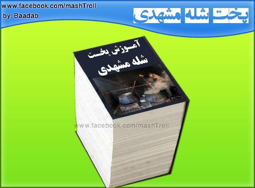 پخت شله مشتی رضا مشدی مشهد