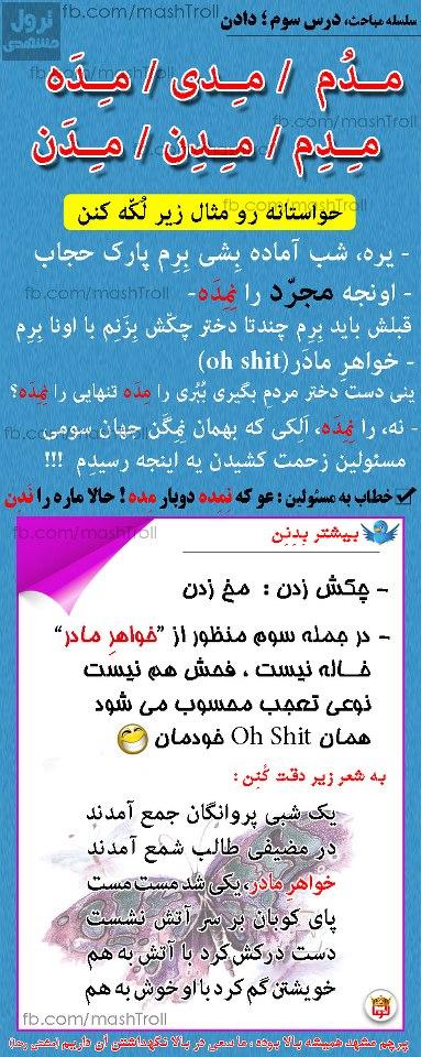 مدم مدی مدن مشتی رضا مشدی مدم مدن مدن مشهد