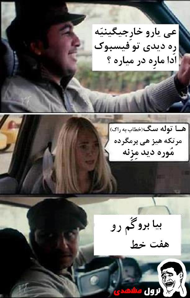 رضا عطاران مشتی رضا ترول مشدی مشهد