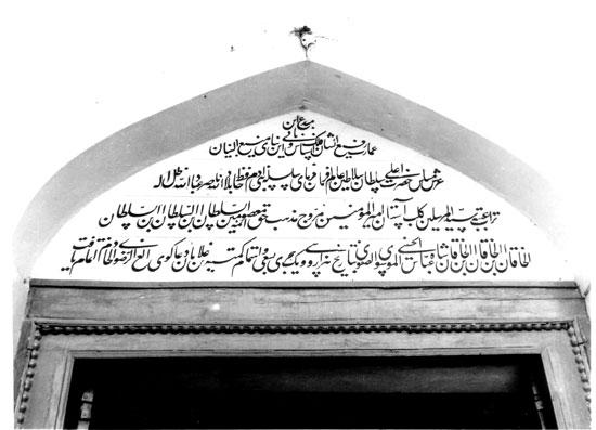 مشد جایگاه سادات رضوی در مشهد