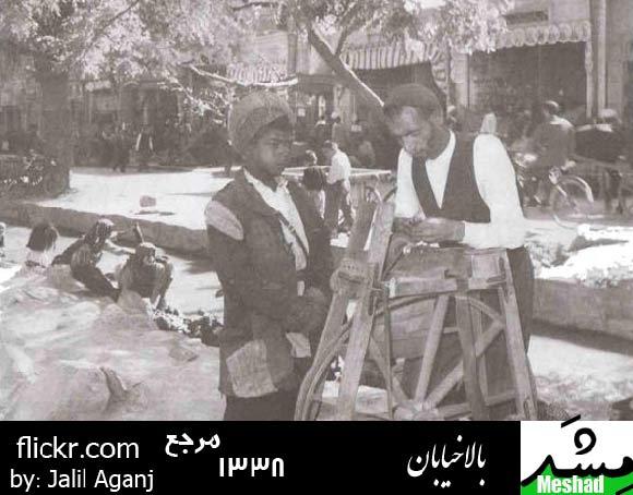 چاقو تیز کنی پایین خیابان - مشد - مشهد قدیم old mashhad meshad