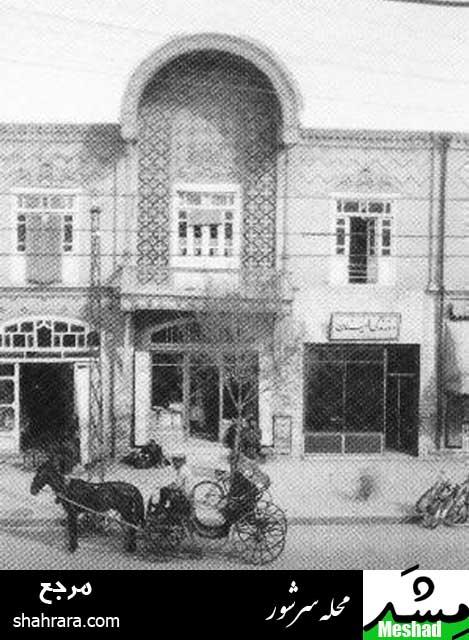 مشد - مشهد قدیم old mashhad meshad محله سرشور