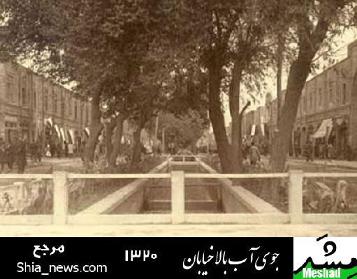 مشد - مشهد قدیم old mashhad meshad