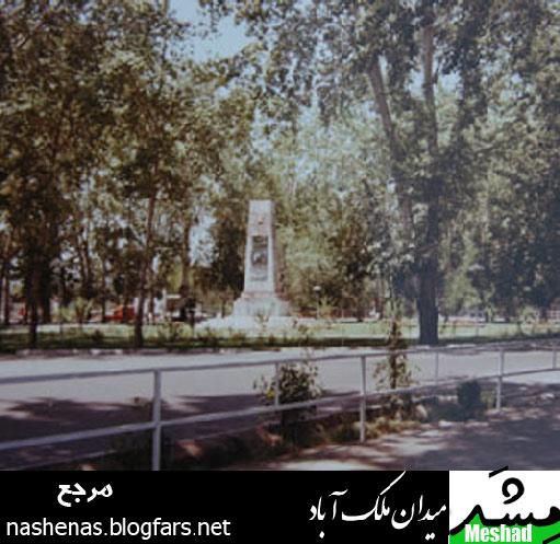 مشد - مشهد قدیم old mashhad meshad میدان ملک  آباد