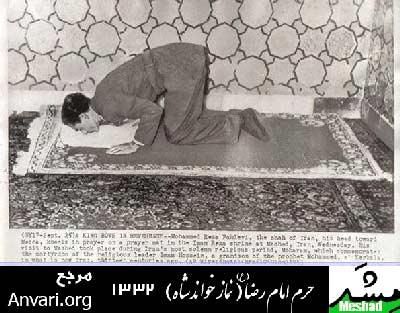 زیارت محمد رضا پهلوی حرم امام رضا 1332