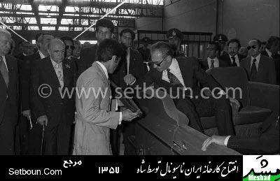 افتتاح کارخانه ایران ناسیونال در مشهد توسط شاه 1357