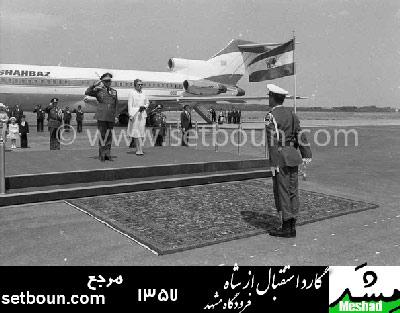مشد  گارد استقبال فرودگاه مشهد از شاه سال 1357