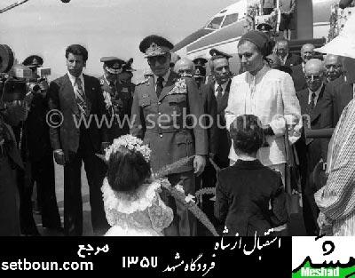 مشد استقبال فرودگاه مشهد از شاه سال 1357