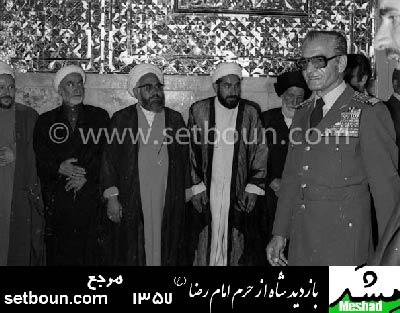 مشد استقبال از شاه سال 1357 حرم امام رضا  عکس قدیمی مشهد