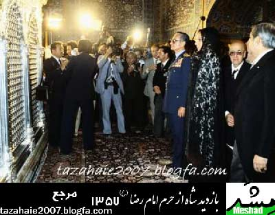 مشد سال 1357 بازدید شاه از حرم امام رضا عکس قدیمی مشهد