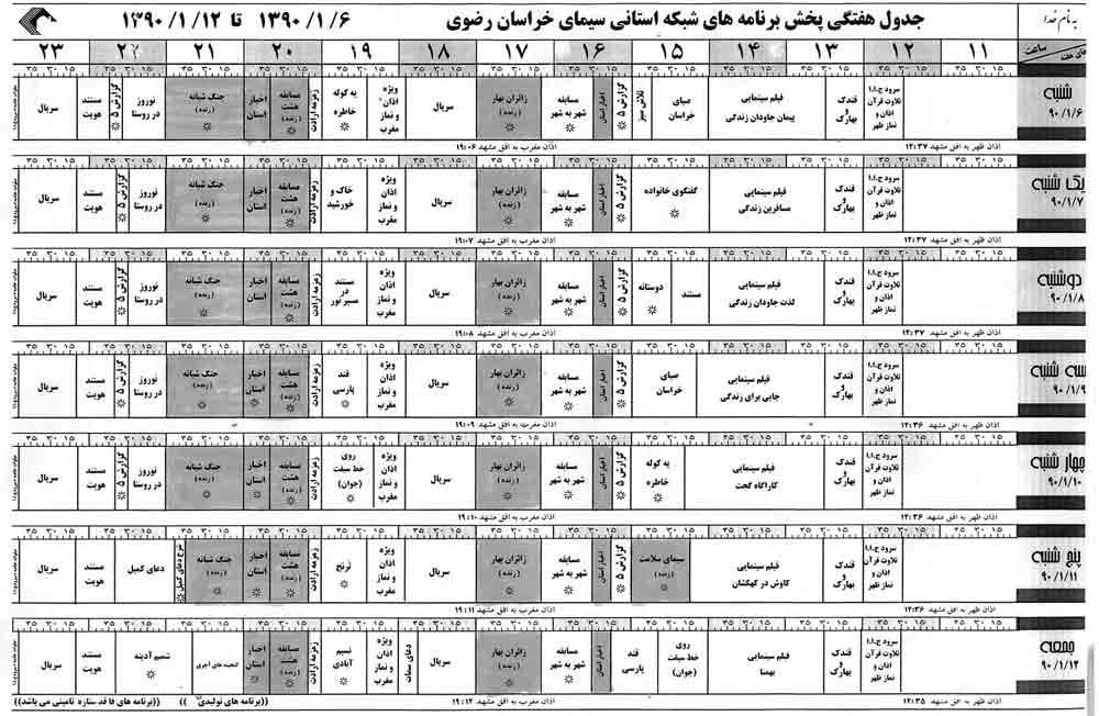مستند هویت یا مشهد قدیم - مِشَد